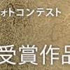 PHOTOHITO第12回フォトコンテスト「陽」祝入賞!