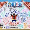 「ワンピース」声優陣から熊本へ震災応援動画