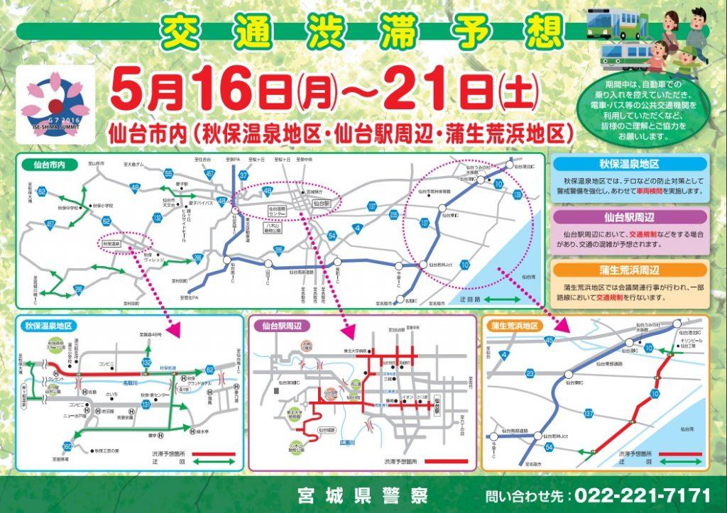 g7渋滞情報