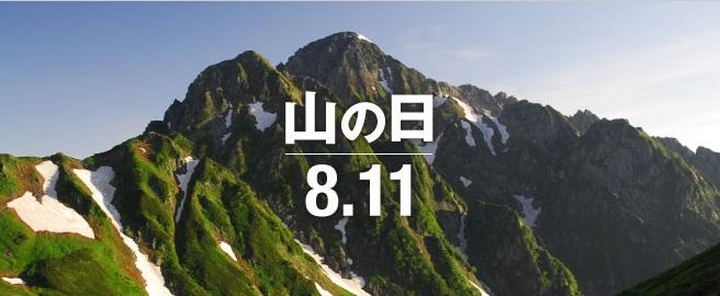 モンベル山の日