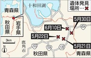 秋田県鹿角熊事件