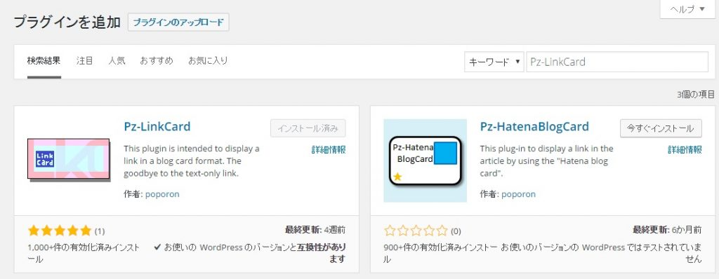 Pz-LinkCard インストール