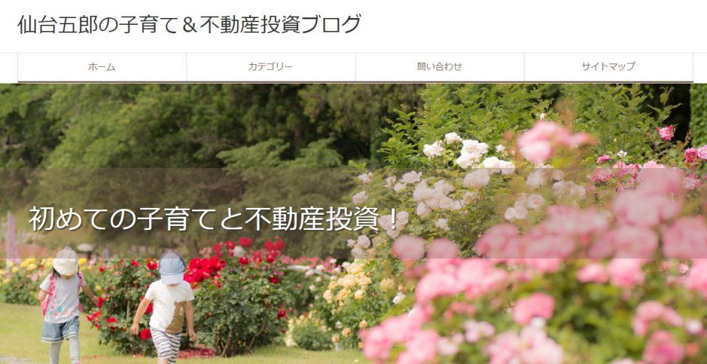 仙台五郎の子育て&不動産投資ブログ