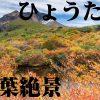 那須岳ひょうたん池からの絶景!おすすめ紅葉登山「湯けむりブロッケン」