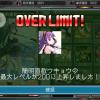 【はがオケ】ウキョウの昇格と編成での戦力グラフの表示に注意!