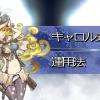 【はがオケ】新年初の10連ガチャでキャロルが当たった!スキルが強い!