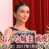 2017年の大河ドラマ『おんな城主 直虎』柴咲コウ主演の井伊直虎を知る