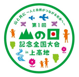 第1回「山の日」記念全国大会in上高地