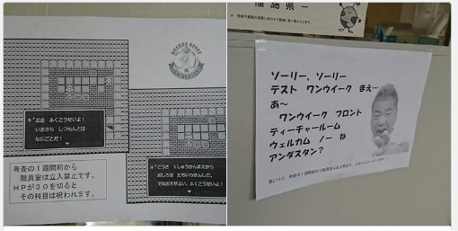 福島高校 張り紙