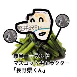 長野県くん