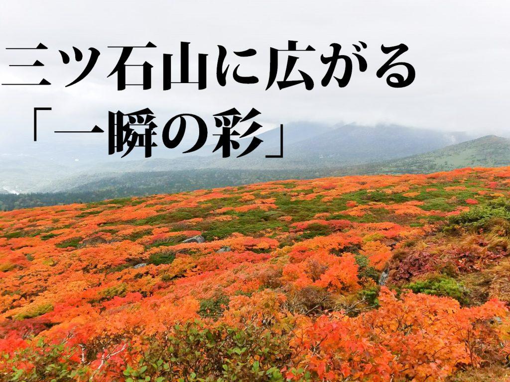 三ツ石山 2016紅葉秋の山行