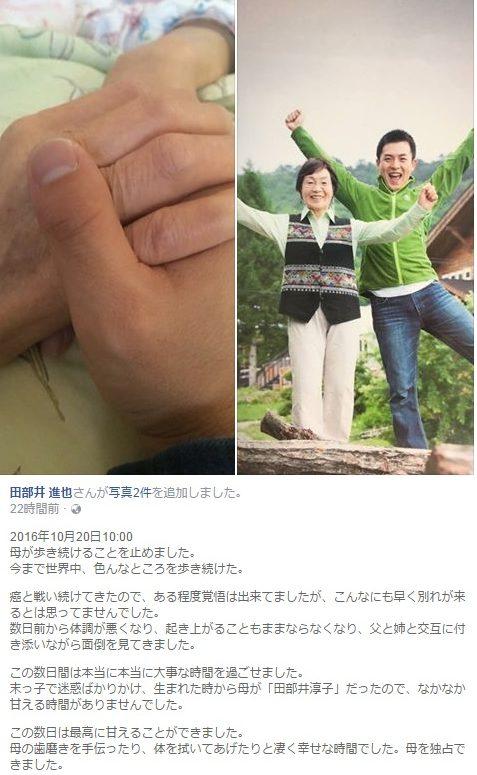 田部井 進也さん 母へ送る言葉