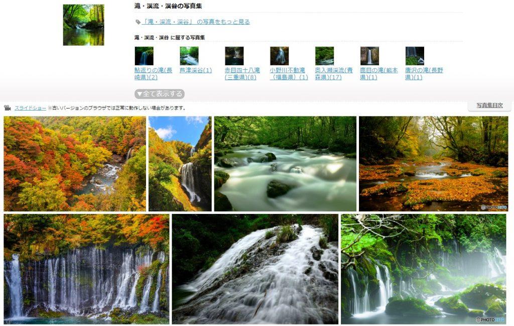 フォトヒト 滝写真集に選ばれる