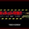 【はがオケ】火陀拠点レベル3達成!「GO!超戦士カリバーン!」前編攻略