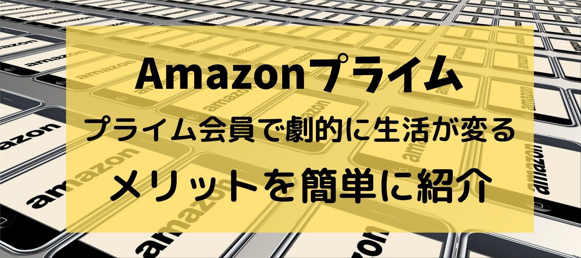 Amazonプライムに加入して劇的に生活が変わった!絶対入るべき!