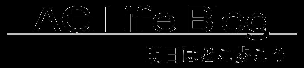 AG LifeBlog 明日はどこ歩こう